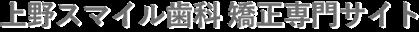 上野スマイル歯科 矯正専門サイト