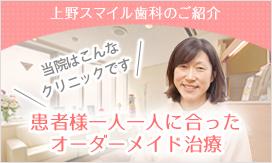 上野スマイル歯科のご紹介