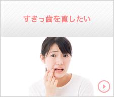 すきっ歯を直したい